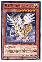 遊戯王/第7期/8弾/GAOV-JP022 聖刻龍-トフェニドラゴン R