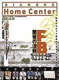 ダイヤモンド・ホームセンター2021年4月15日号 特集●バズるPB開発の法則