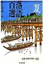表紙: 落語百選 夏 (ちくま文庫) | 麻生芳伸