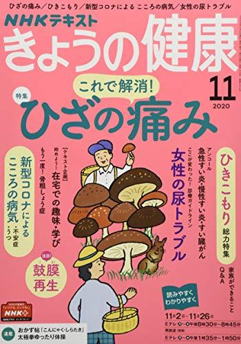 NHKきょうの健康 2020年 11 月号 [雑誌]