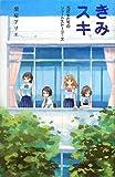 きみスキ―高校生たちのショートストーリーズ (teens'best selections)