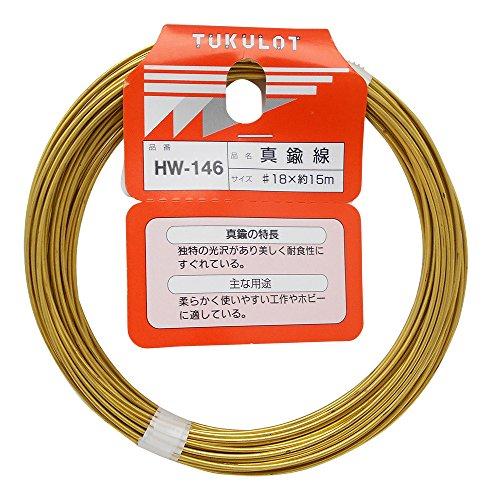 WAKI 真鍮線 #18X15m HW-146