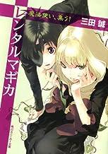 表紙: レンタルマギカ 魔法使い、集う! (角川スニーカー文庫)   pako