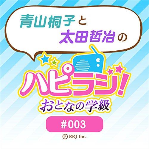 『#3 青山桐子と太田哲治のハピラジ!おとなの学級』のカバーアート