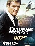 007/オクトパシー