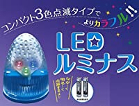 コンパクト3色点滅タイプ LEDルミナス(単4電池2本付)