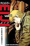 サイコメトラーEIJI(11) (週刊少年マガジンコミックス)