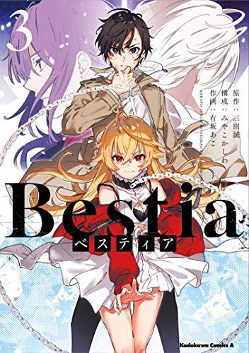 Bestia ベスティア(3) (角川コミックス・エース)の詳細を見る