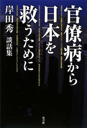 官僚病から日本を救うために―岸田秀談話集