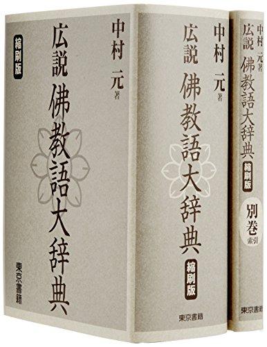 広説 佛教語大辞典 縮刷版