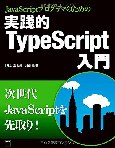 JavaScriptプログラマのための 実践的TypeScript入門の詳細を見る