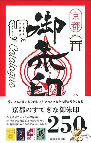 京都たのしい御朱印カタログの詳細を見る