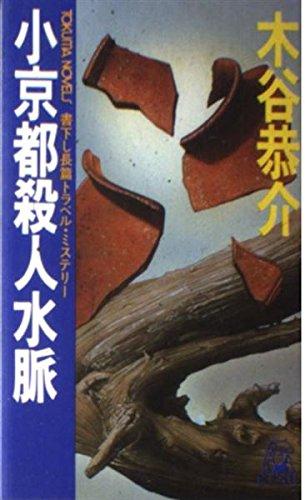 小京都殺人水脈 (トクマノベルズ)の詳細を見る