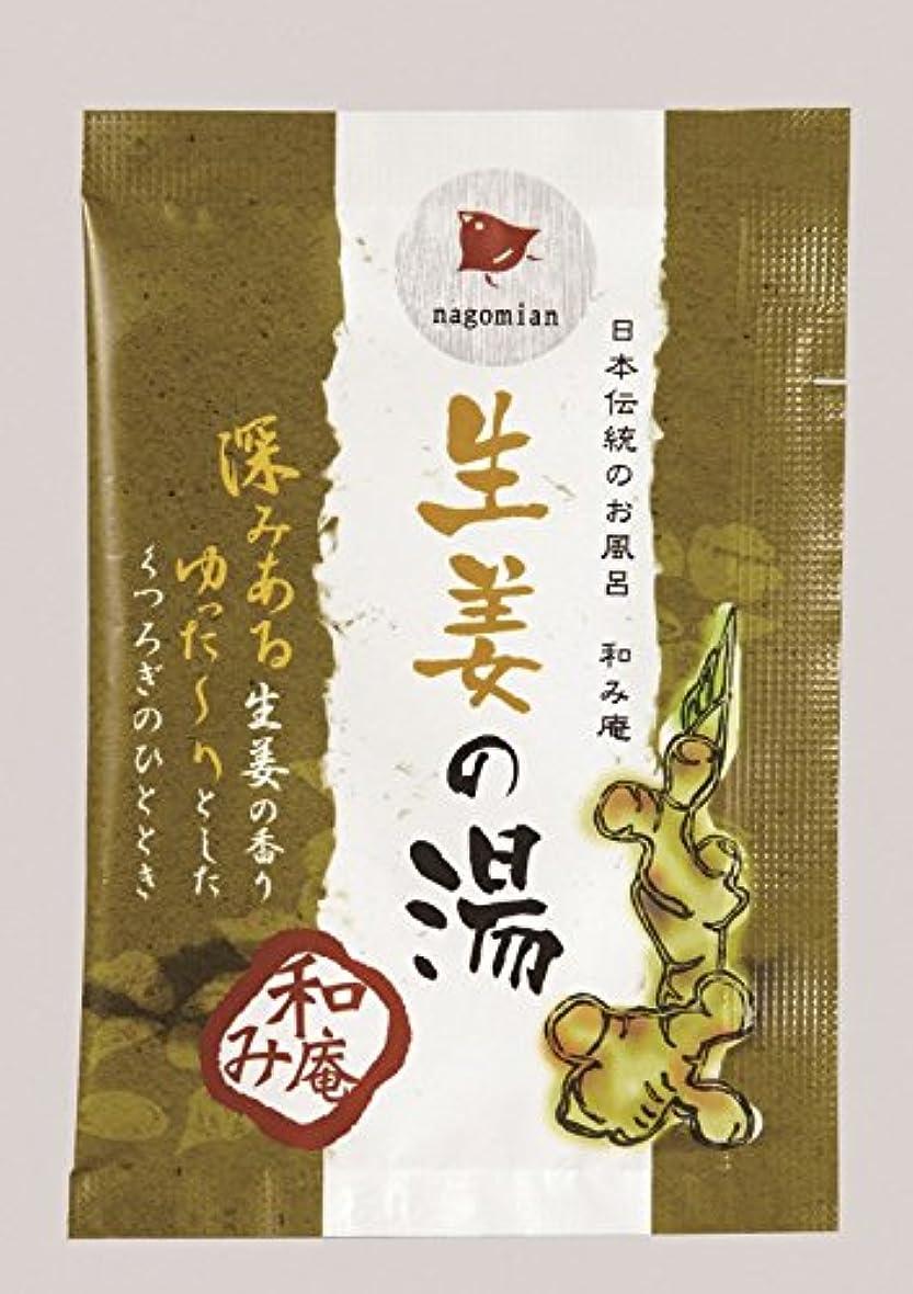 追加簡潔なモンゴメリー入浴剤 和み庵(生姜の湯)25g ケース 800個入り