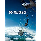 X-ミッション(吹替版)
