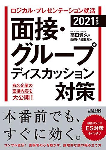 ロジカル・プレゼンテーション就活 面接・グループディスカッション対策 2021年度版 (日経就職シリーズ)