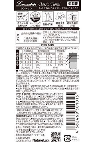 ランドリン柔軟剤クラシックフローラル600ml
