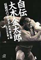 自伝大木金太郎 伝説のパッチギ王 (講談社+α文庫)