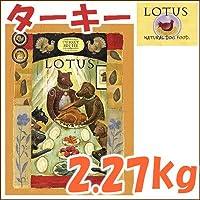 ロータス/LOTUS グレインフリー ターキーレシピ 小粒 2.27kg