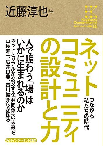 角川インターネット講座5 ネットコミュニティの設計と力 つながる私たちの時代 (角川学芸出版全集)