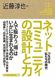 角川インターネット講座 5巻 表紙画像
