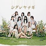 シダレヤナギ【通常盤Type-B】(CD+DVD)