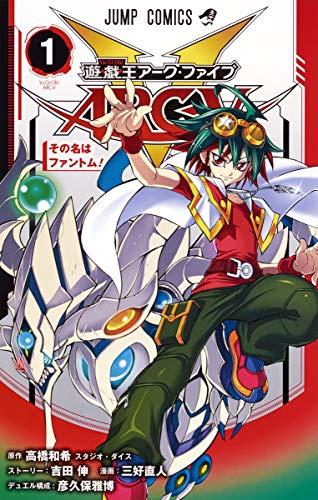 遊☆戯☆王ARC-V 1 (ジャンプコミックス)