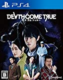 Death Come True(デスカムトゥルー)【Amazon.co.jp限定】 デジタル写真集 配信