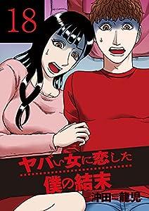 ヤバい女に恋した僕の結末 18巻 (芳文社コミックス)