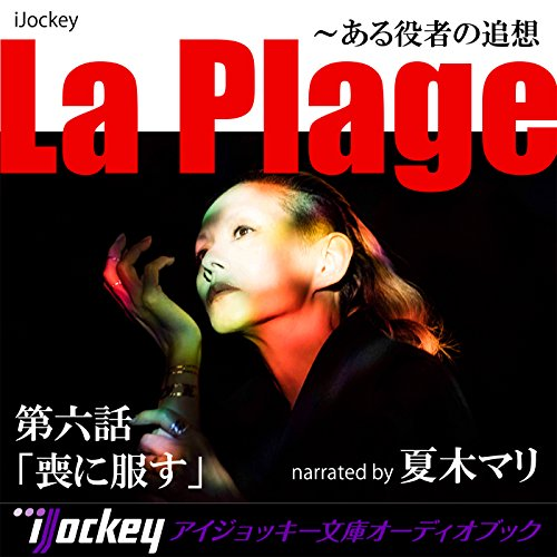 『La Plage 喪に服す』のカバーアート