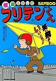 フリテンくん(9) (バンブーコミックス 4コマセレクション)