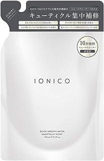 IONICO(イオニコ) イオニコ プレミアムイオン クイックスムースウォーター詰替 トリートメント 白 170ml