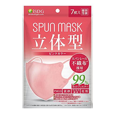ISDG 医食同源ドットコム 立体型スパンレース不織布カラーマスク SPUN MASK (スパンマスク) 個包装 7枚入り ピンク 4袋セット