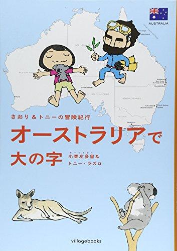 さおり&トニーの冒険紀行 オーストラリアで大の字の詳細を見る