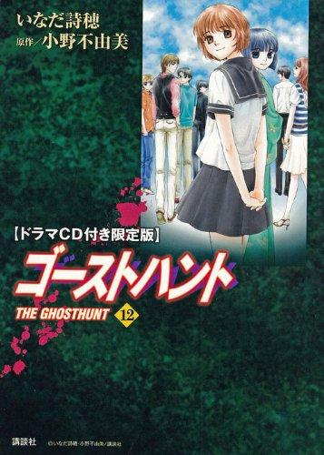 ゴーストハント ドラマCD付限定版 12 (講談社コミックスなかよし)