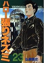 ハロー張りネズミ 23 (ヤングマガジンコミックス)