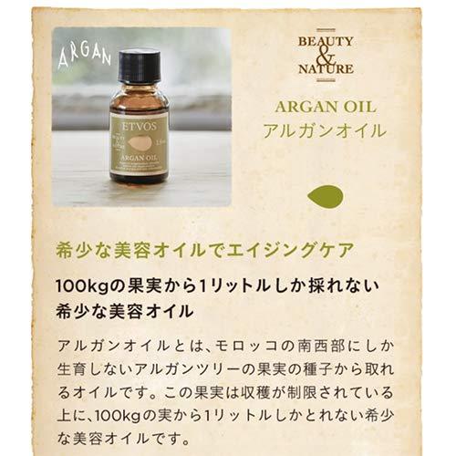 ETVOS(エトヴォス)アルガンオイル18ml無添加(顔髪頭皮爪全身用)保湿美容オイルアルガニアスピノサ核油100%ピュアマッサージフェイスネイルヘアオイル