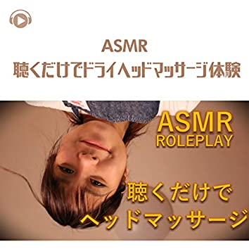 ASMR - Dry head massage experience just from listening