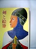 剣と絵筆 (1981年)