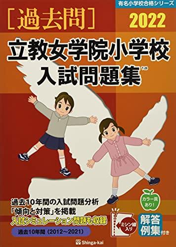 立教女学院小学校入試問題集 2022 (有名小学校合格シリーズ)