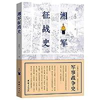 Hunan campaign history(Chinese Edition)