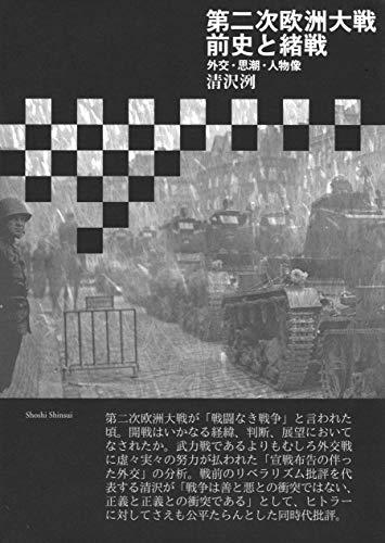 第二次欧洲大戦 前史と緒戦――外交・思潮・人物像の詳細を見る