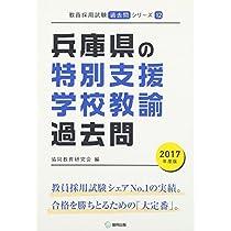 兵庫県の特別支援学校教諭過去問 2017年度版 (教員採用試験「過去問」シリーズ)
