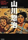山川惣治―「少年王者」「少年ケニヤ」の絵物語作家 (らんぷの本)