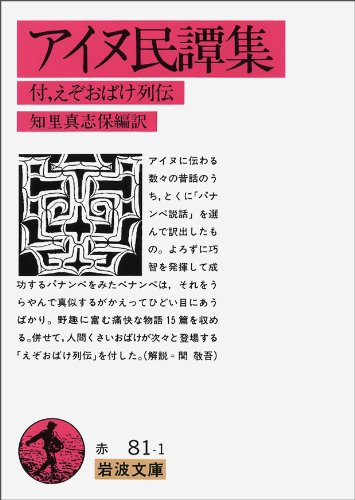 アイヌ民譚集―えぞおばけ列伝・付 (岩波文庫 赤 81-1)