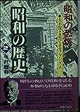 昭和の恐慌 (昭和の歴史 2)
