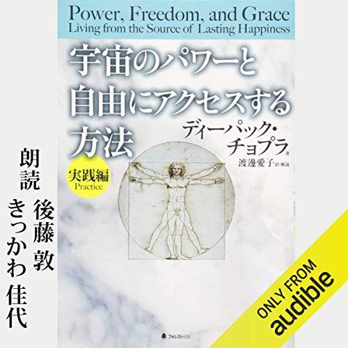 『宇宙のパワーと自由にアクセスする方法 【実践編】』のカバーアート