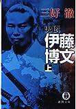 史伝 伊藤博文〈上〉 (徳間文庫)