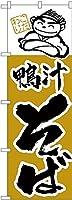のぼり旗 鴨汁そば No.H-107(三巻縫製 補強済み)