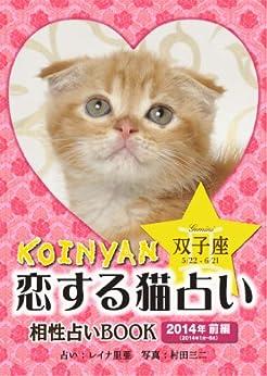 [レイナ里亜, murata mini]の恋する猫占い(KOINYAN)・003_双子座(ふたご座) 相性占いBOOK 2014年前編